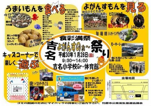 よがんすのぉ祭り2018