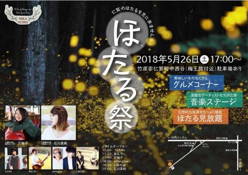 5.26 仁賀ほたる祭