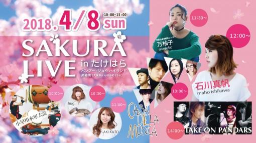 SAKURA-LIVE