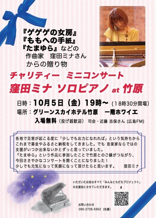 【チラシ】窪田ミナsolo Piano at TAKEHARA