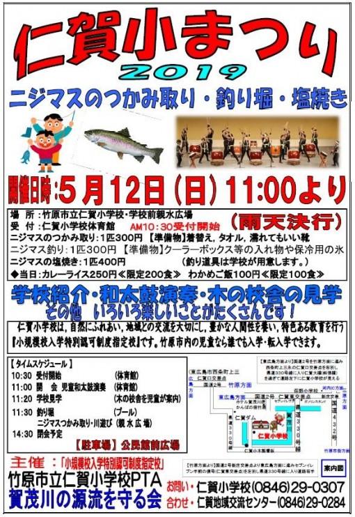 5.12 仁賀小まつり2019