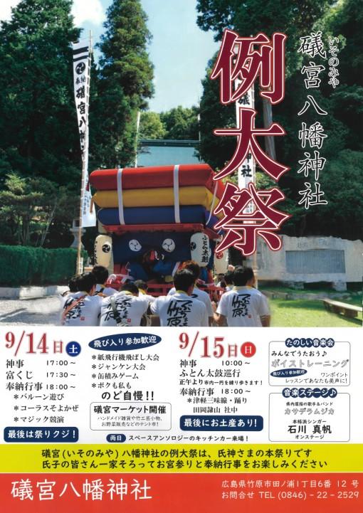 9.14-15-礒宮八幡神社「秋の例大祭」